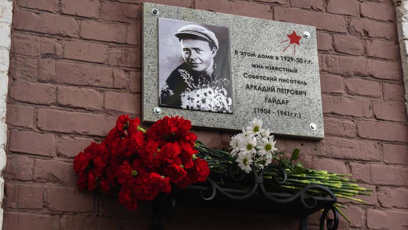 А.П Гайдар в Архангельске